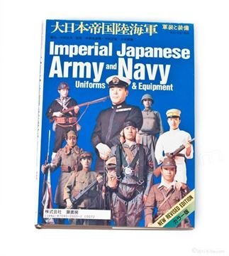 Picture of Imperial Japanese Army & Navy Uniforms And Equipment